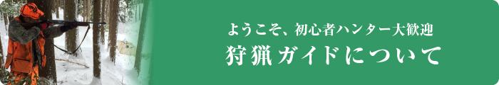日本鳥獣捕獲協会